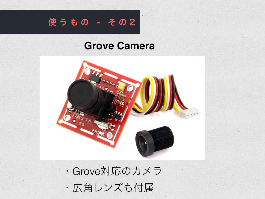  ͏  ͷ    ͦ ͷ  Grove Camera ɾGroveରԠͷΧϝϥ ɾ...