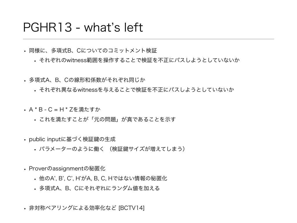 1()3XIBU`TMFGU w ಉ༷ʹɺଟ߲ࣜ#ɺ$ʹ͍ͭͯͷίϛοτϝϯτݕূ...