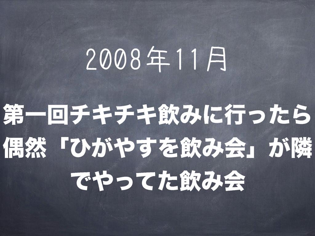 2008年11月 ୈҰճνΩνΩҿΈʹߦͬͨΒ ۮવʮͻ͕͢ΛҿΈձʯ͕ྡ ͰͬͯͨҿΈձ