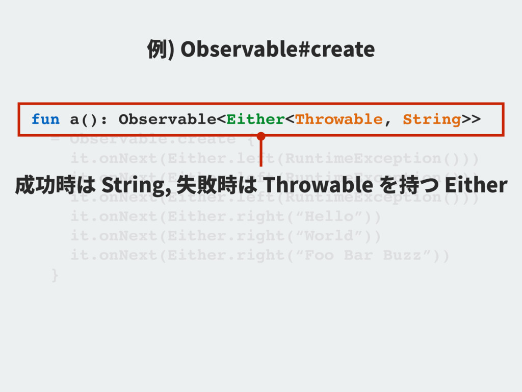 fun a(): Observable<Either<Throwable, String>> ...