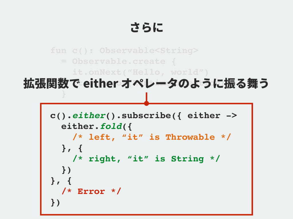 ׁ׵ח fun c(): Observable<String> = Observable.cr...