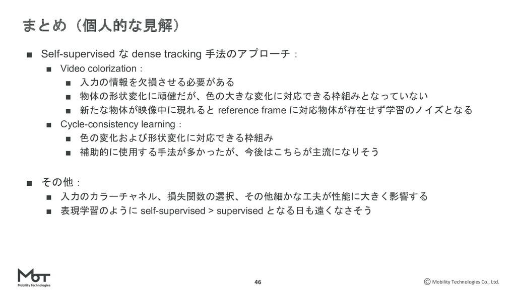 Mobility Technologies Co., Ltd. 46 ■ Self-super...