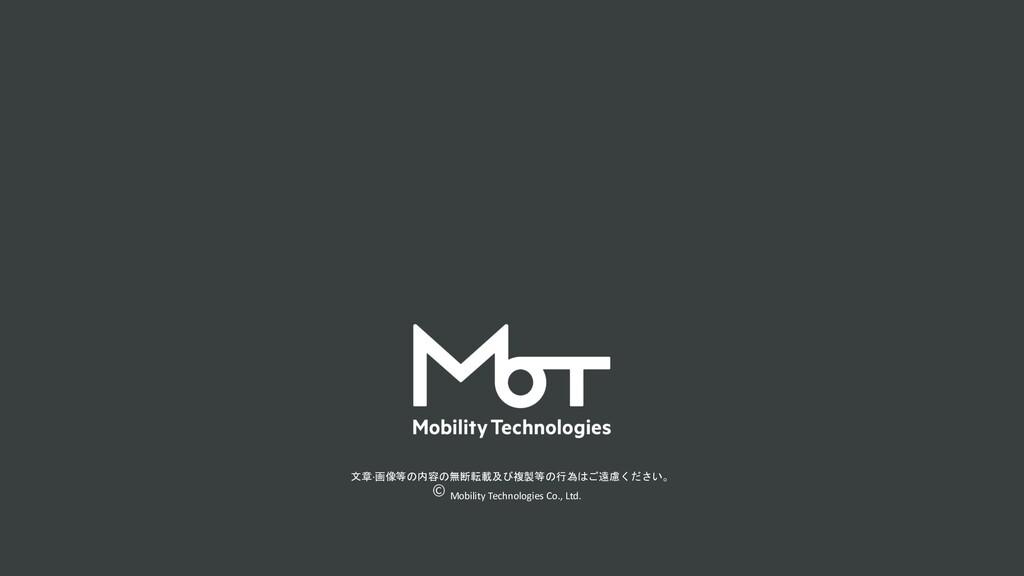 ·   Mobility Techno...