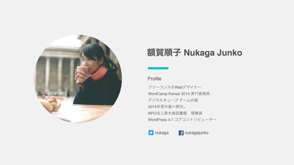 ֹլॱࢠ Nukaga Junko Profile ϑϦʔϥϯεͷWebσβΠφʔ WordCa...