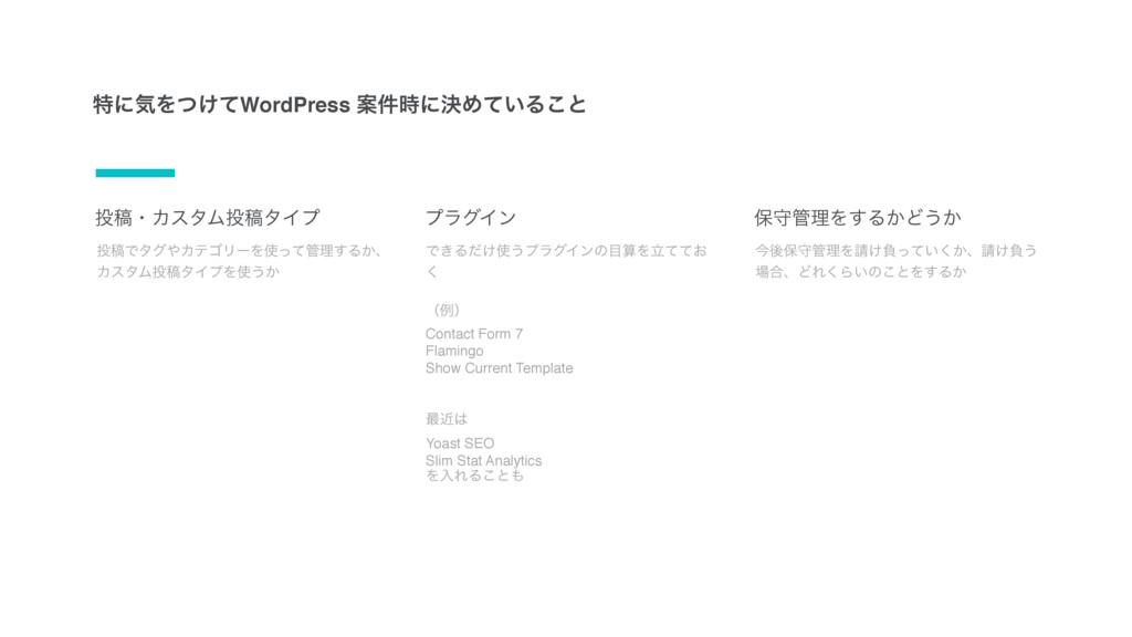 ϓϥάΠϯ Ͱ͖Δ͚ͩ͏ϓϥάΠϯͷΛཱ͓ͯͯ ͘  ʢྫʣ Contact Form...