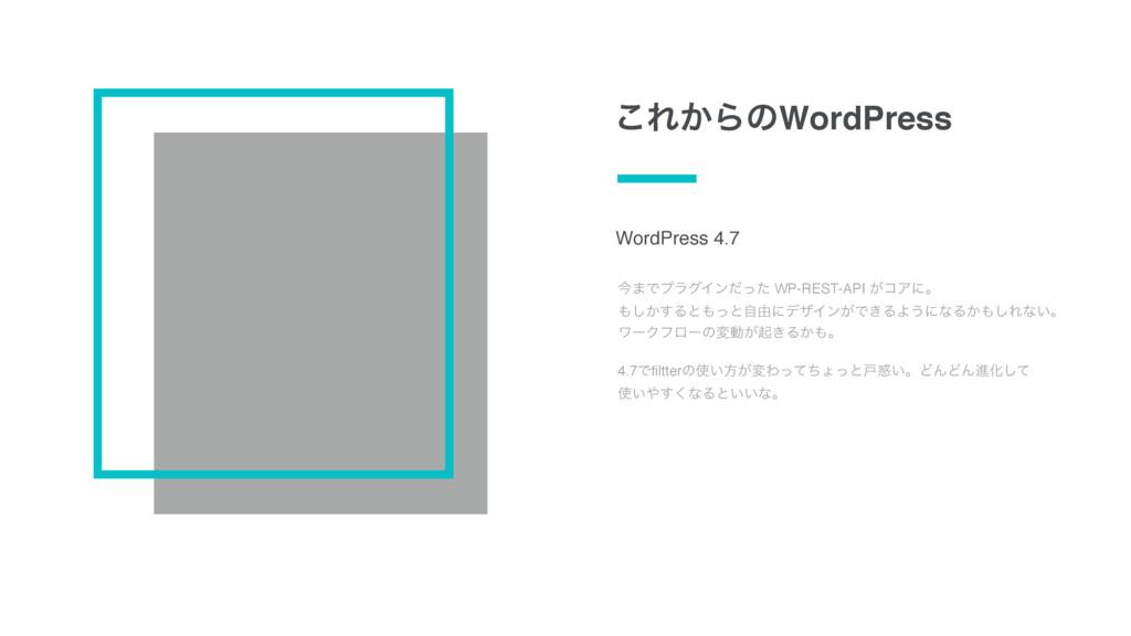 ͜Ε͔ΒͷWordPress WordPress 4.7 ࠓ·ͰϓϥάΠϯͩͬͨ WP-RES...