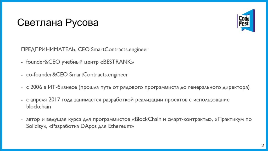 Светлана Русова ПРЕДПРИНИМАТЕЛЬ, CEO SmartContr...