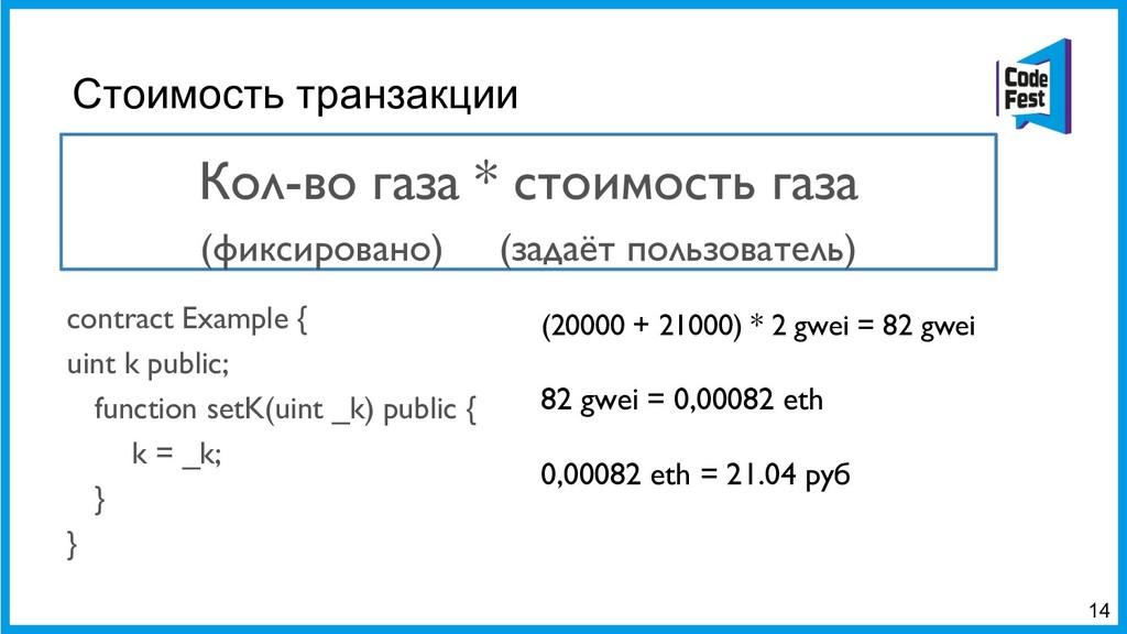 Стоимость транзакции 14 (20000 + 21000) * 2 gwe...