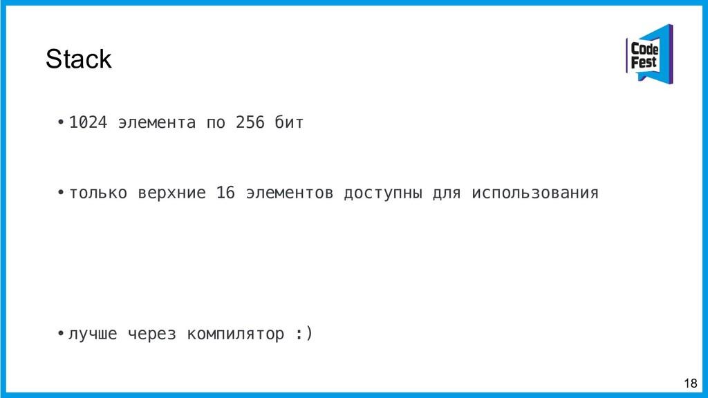 Stack 18 • 1024 элемента по 256 бит • только ве...