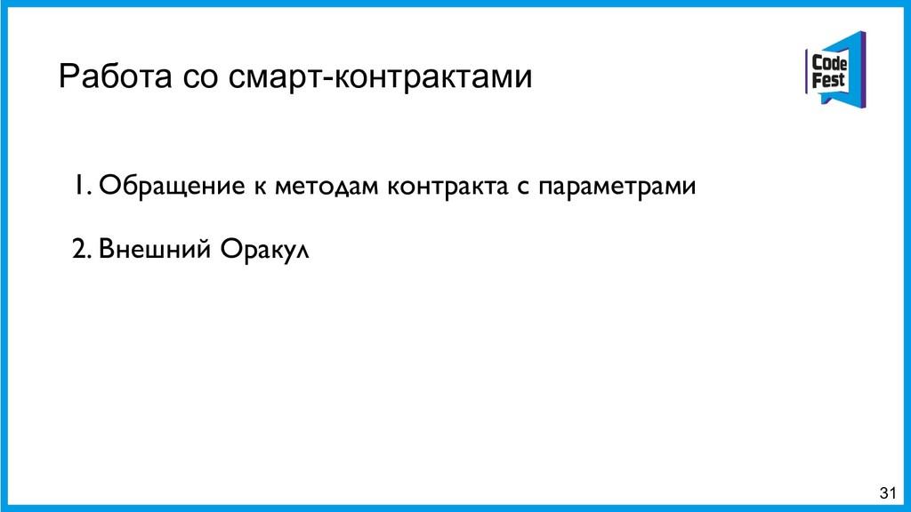Работа со смарт-контрактами 31 1. Обращение к м...