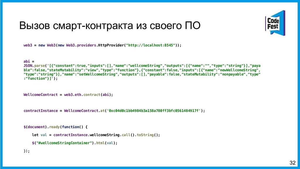 Вызов смарт-контракта из своего ПО 32 web3 = ne...