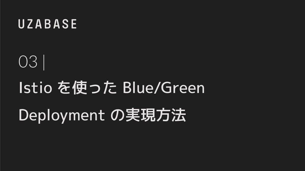 03 | Istio を使った Blue/Green Deployment の実現方法