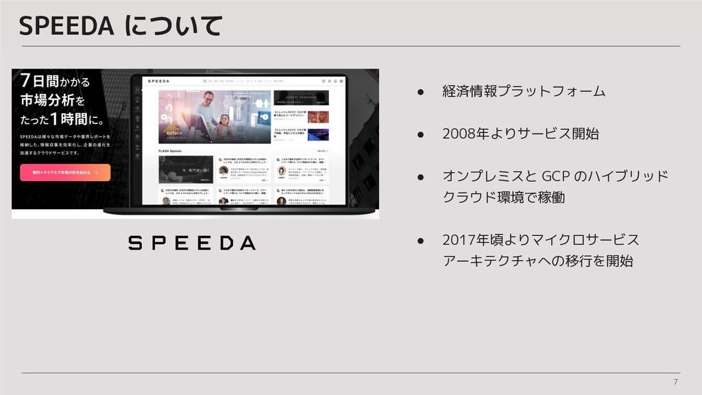 7 SPEEDA について ● 経済情報プラットフォーム ● 2008年よりサービス開始 ● ...