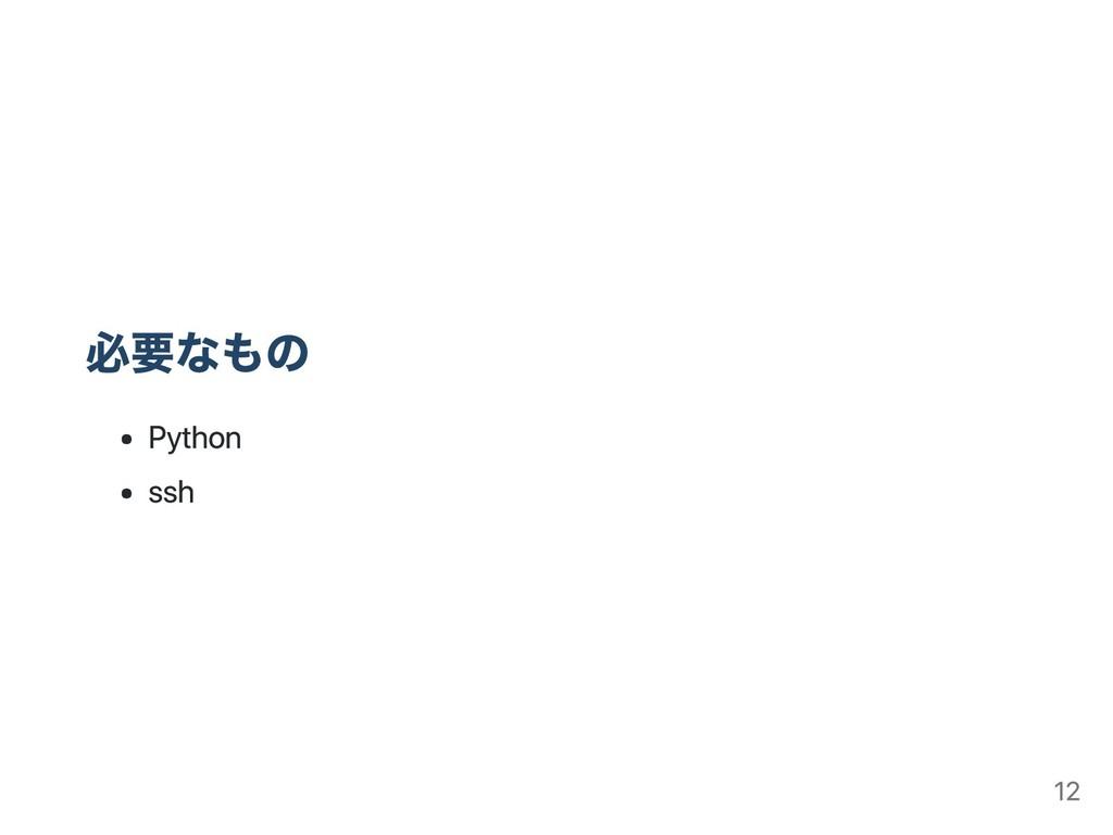 必要なもの Python ssh 12