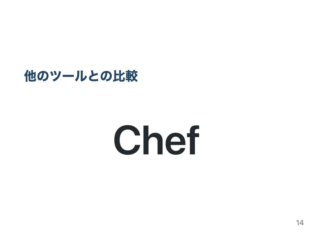 他のツールとの比較 Chef 14