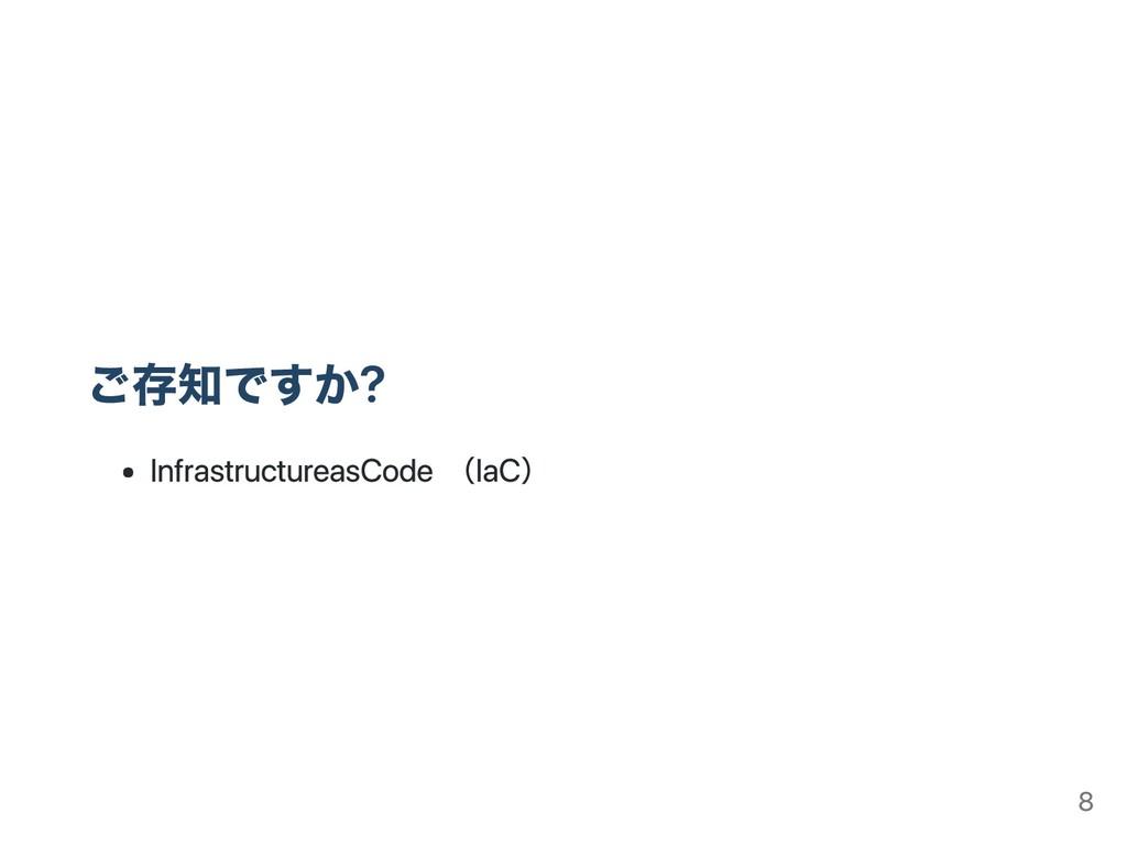 ご存知ですか? Infrastructure as Code(IaC) 8
