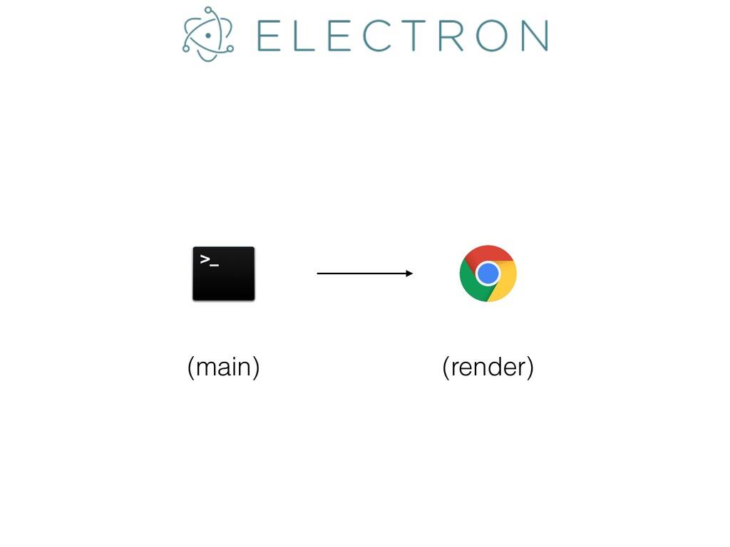 (main) (render)