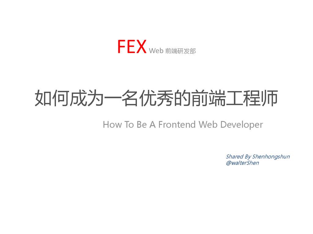 如何成为一名优秀的前端工程师 How To Be A Frontend Web Develop...