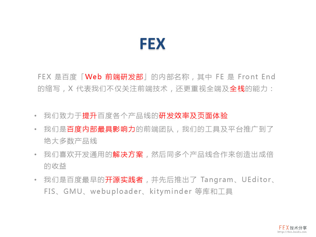 FEX FEX 是百度「Web 前端研发部」的内部名称,其中 FE 是 Front End 的...