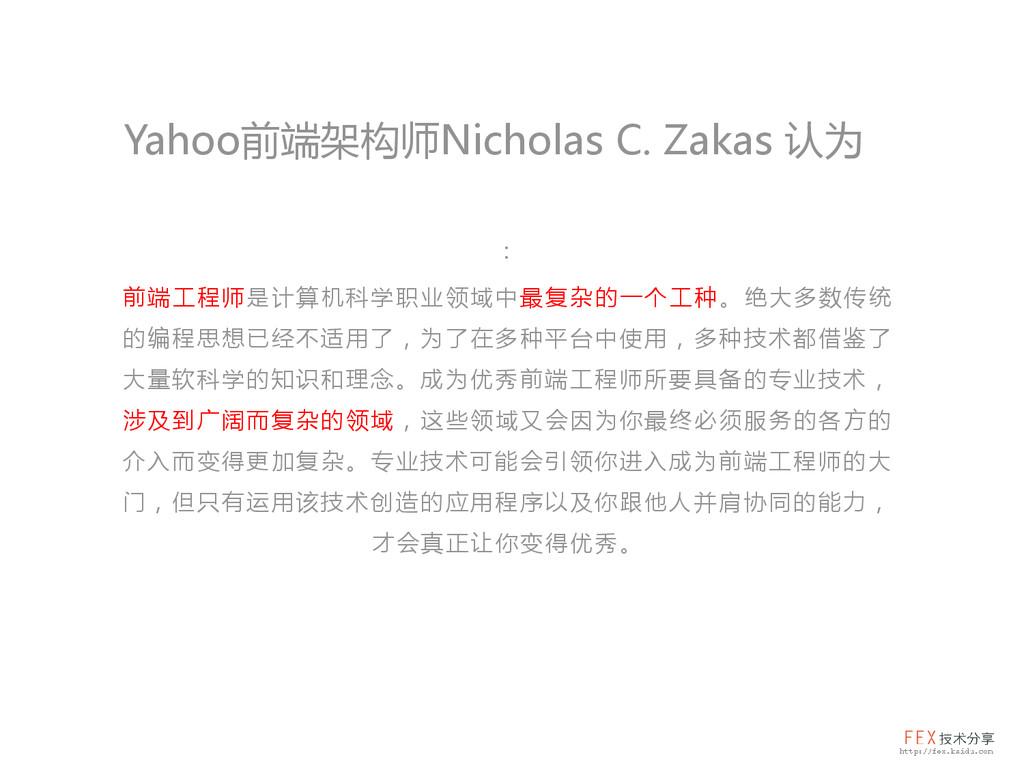 Yahoo前端架构师Nicholas C. Zakas 认为 : 前端工程师是计算机科学职业领...