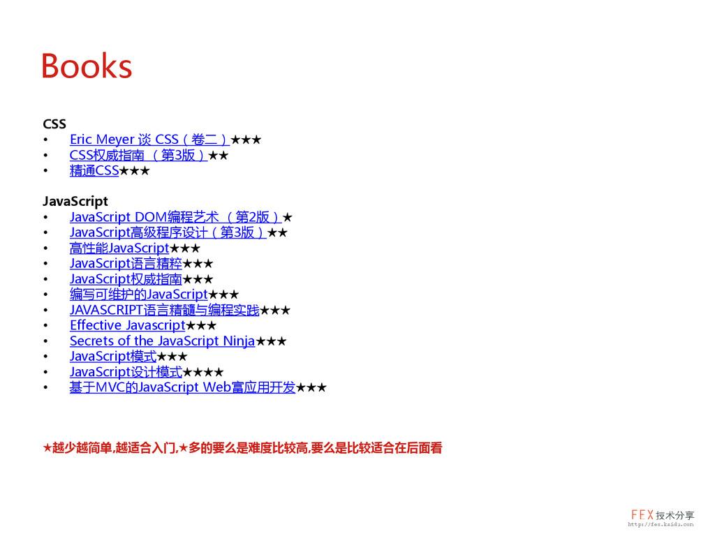 Books CSS • Eric Meyer 谈 CSS(卷二)★★★ • CSS权威指南 (...