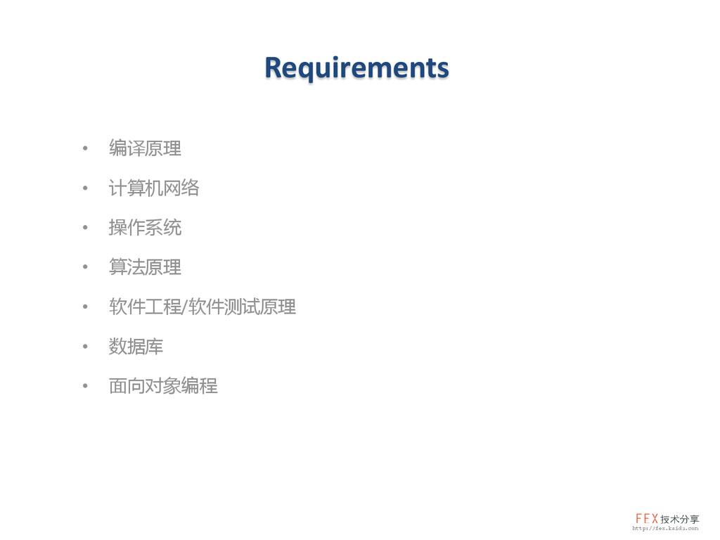 Requirements • 编译原理 • 计算机网络 • 操作系统 • 算法原理 • 软件工...