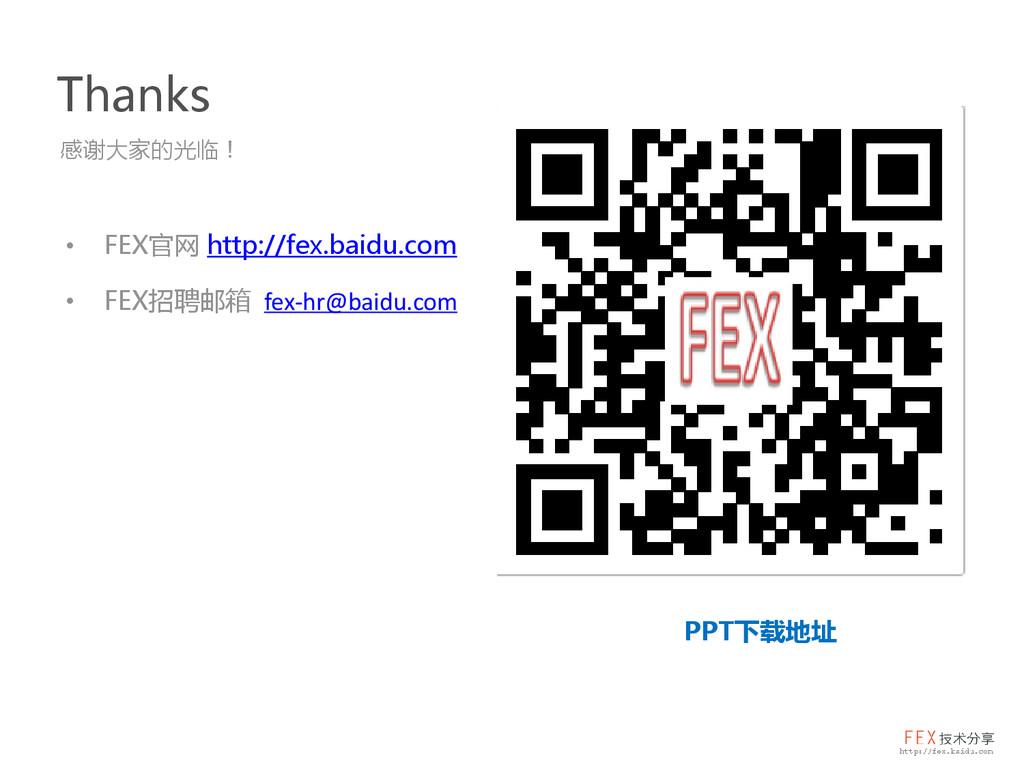 Thanks • FEX官网 http://fex.baidu.com • FEX招聘邮箱 f...