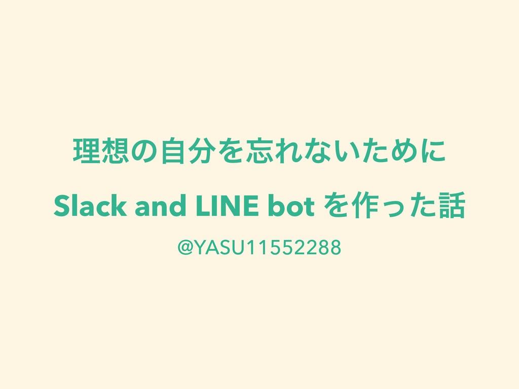 ཧͷࣗΛΕͳ͍ͨΊʹ Slack and LINE bot Λ࡞ͬͨ @YASU11...