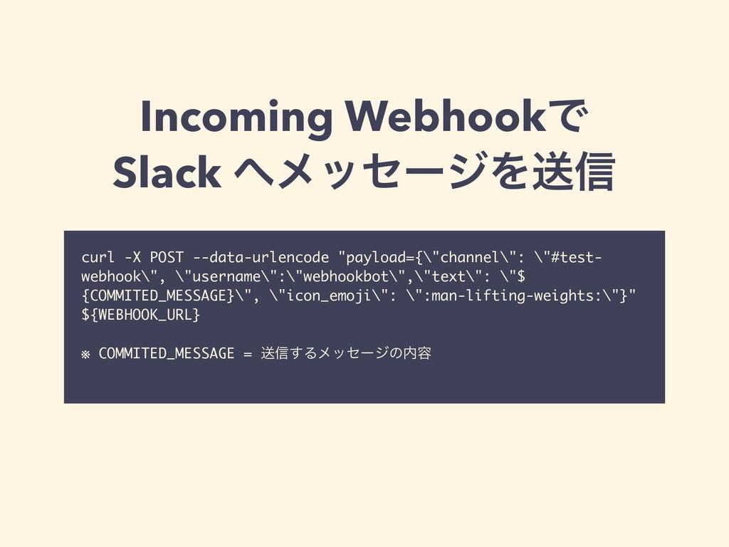 Incoming WebhookͰ Slack ϝοηʔδΛૹ৴ curl -X POST...