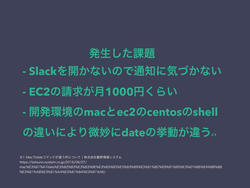ൃੜͨ͠՝ - SlackΛ։͔ͳ͍ͷͰ௨ʹؾ͔ͮͳ͍ - EC2ͷٻ͕݄1000ԁ͘Β...