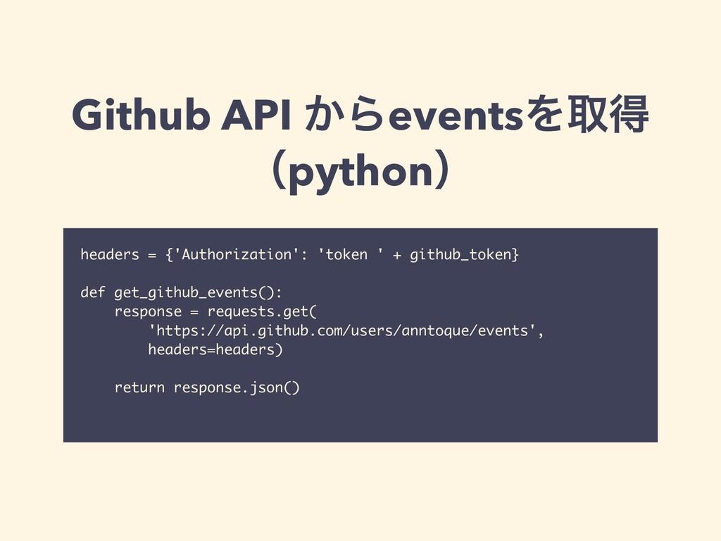 Github API ͔ΒeventsΛऔಘ ʢpythonʣ headers = {'Aut...