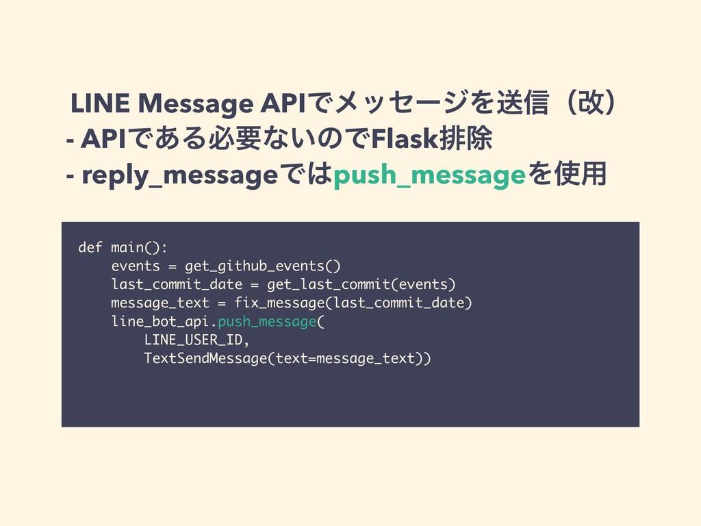 LINE Message APIͰϝοηʔδΛૹ৴ʢվʣ - APIͰ͋Δඞཁͳ͍ͷͰFlas...