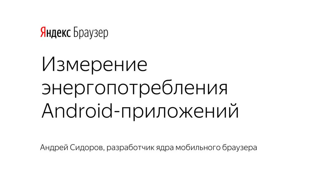 Измерение энергопотребления Android-приложений ...
