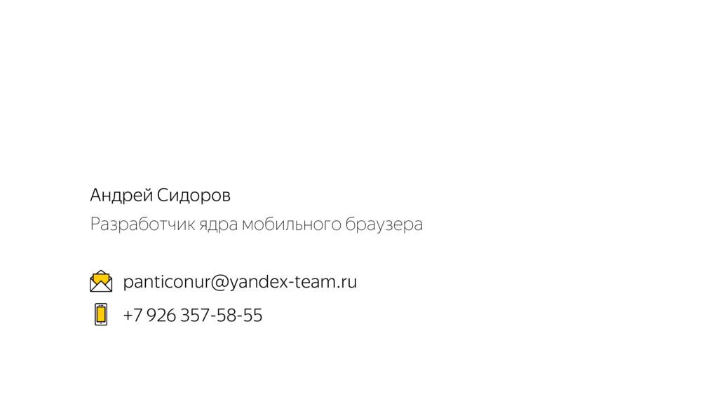 +7 926 357-58-55 panticonur@yandex-team.ru Андр...