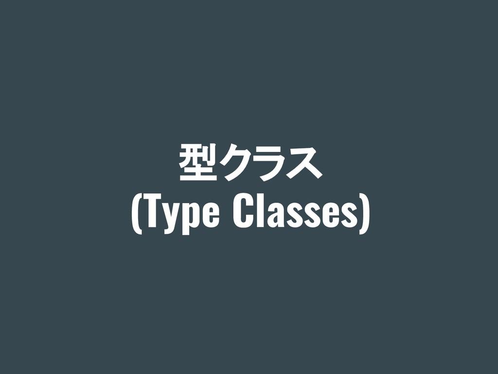 型クラス (Type Classes)