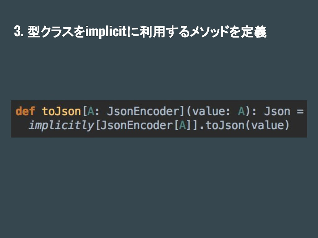 3. 型クラスをimplicitに利用するメソッドを定義