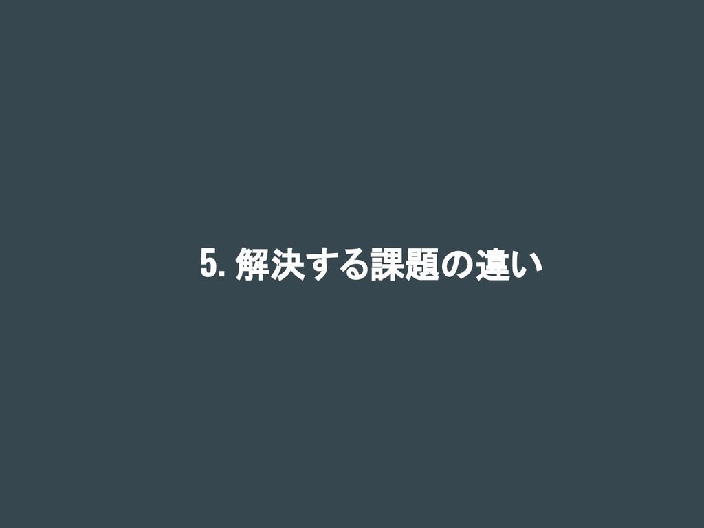 5. 解決する課題の違い