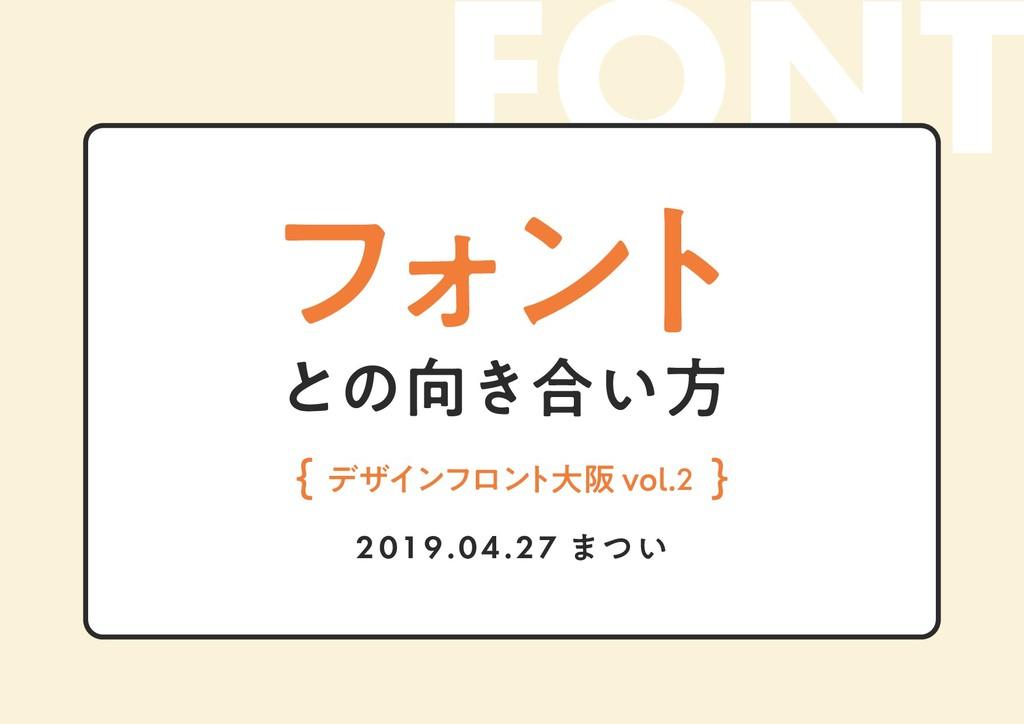 FONT 2019.04.27 ·͍ͭ ͱͷ͖߹͍ํ σβΠϯϑϩϯ τେࡕWPM2 \...