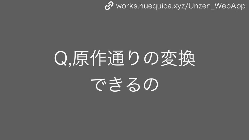 """2ݪ࡞௨Γͷม Ͱ͖Δͷ XPSLTIVFRVJDBYZ[6O[FO@8FC""""QQ"""