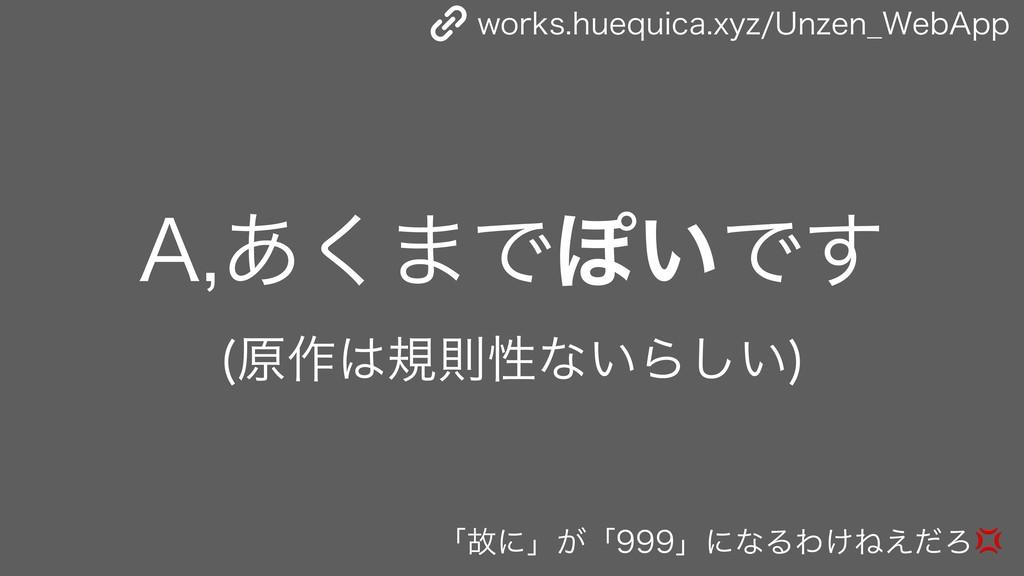 """͋͘·ͰΆ͍Ͱ͢ ݪ࡞نଇੑͳ͍Β͍͠  ʮނʹʯ͕ʮʯʹͳΔΘ͚Ͷ͑ͩΖ XP..."