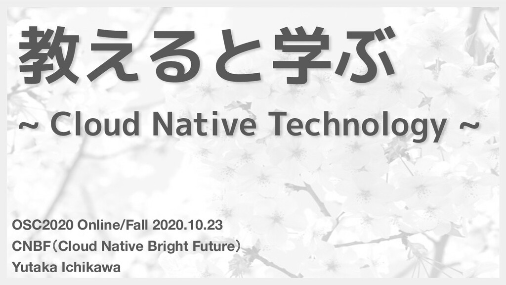 OSC2020 Online/Fall 2020.10.23 CNBF(Cloud Nativ...