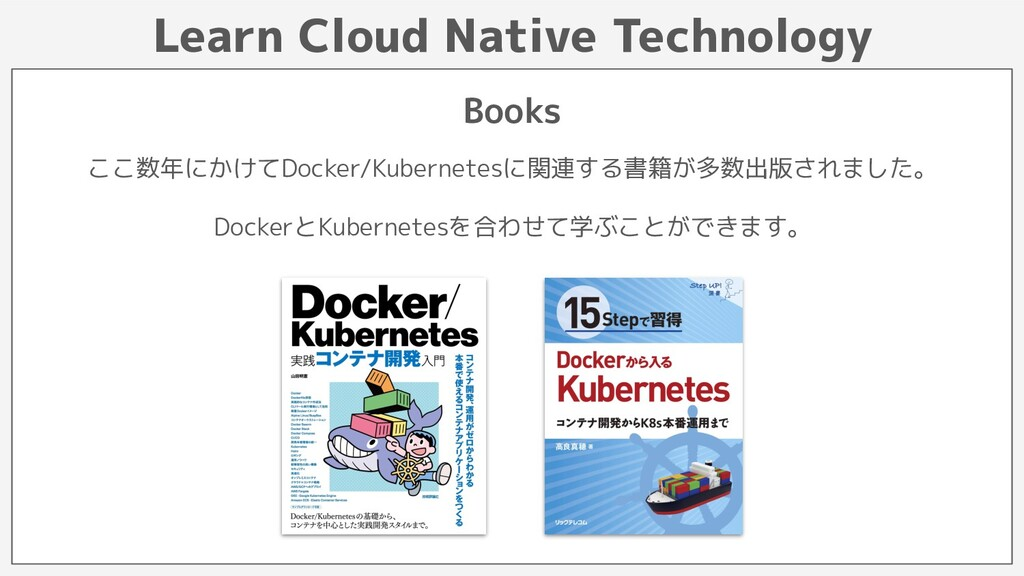 Learn Cloud Native Technology Books ここ数年にかけてDoc...