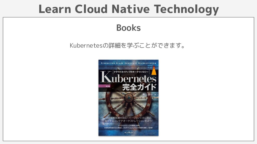 Learn Cloud Native Technology Books Kubernetesの...
