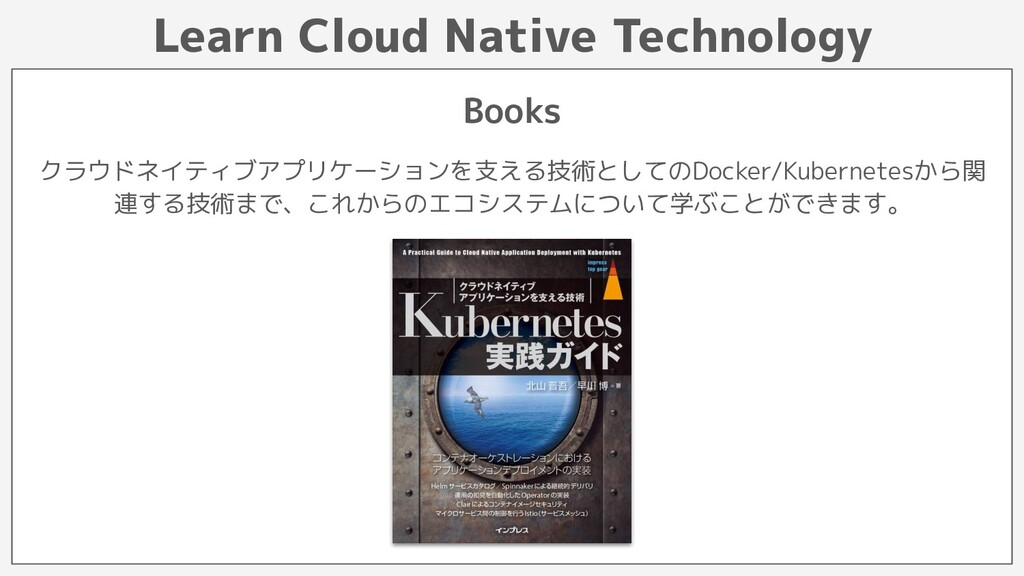 Learn Cloud Native Technology Books クラウドネイティブアプ...