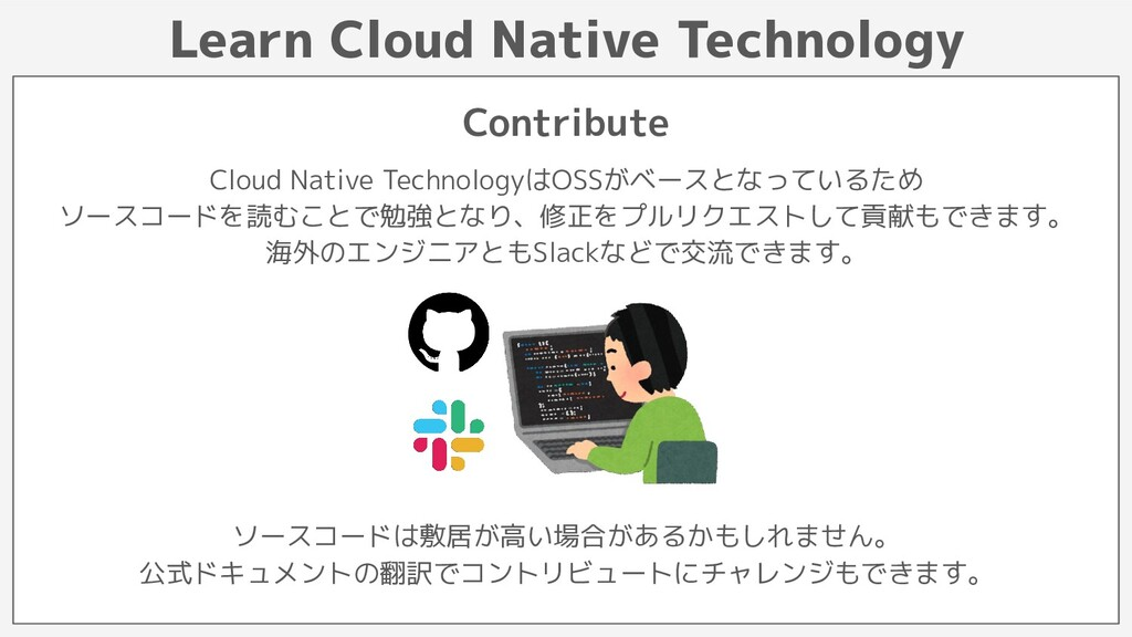 Learn Cloud Native Technology Contribute Cloud ...