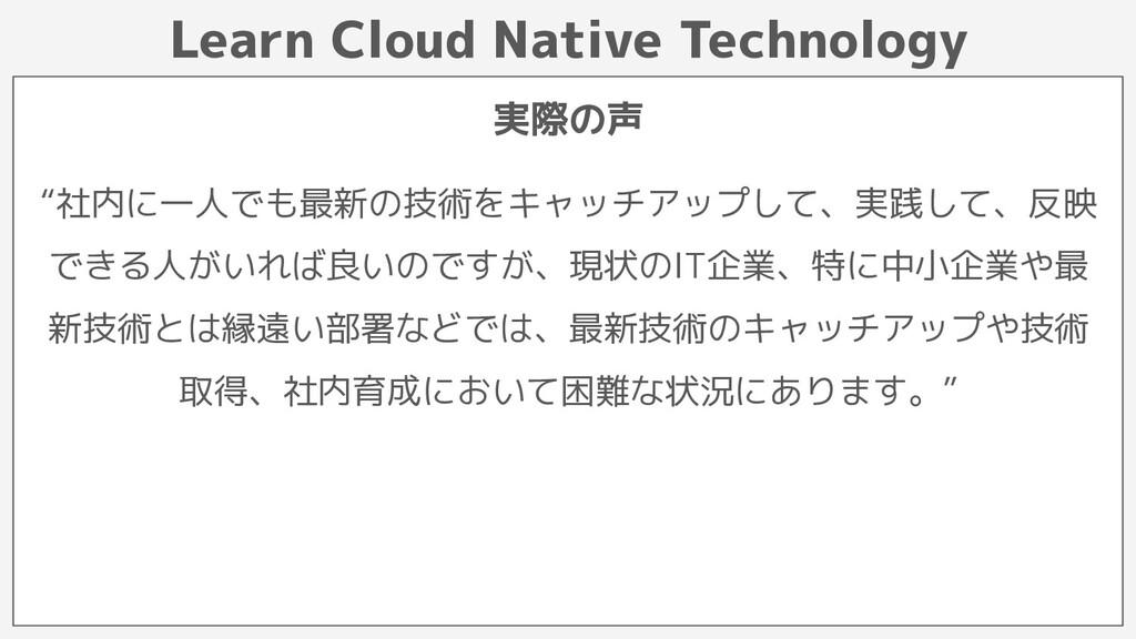"Learn Cloud Native Technology 実際の声 ""社内に一人でも最新の技..."