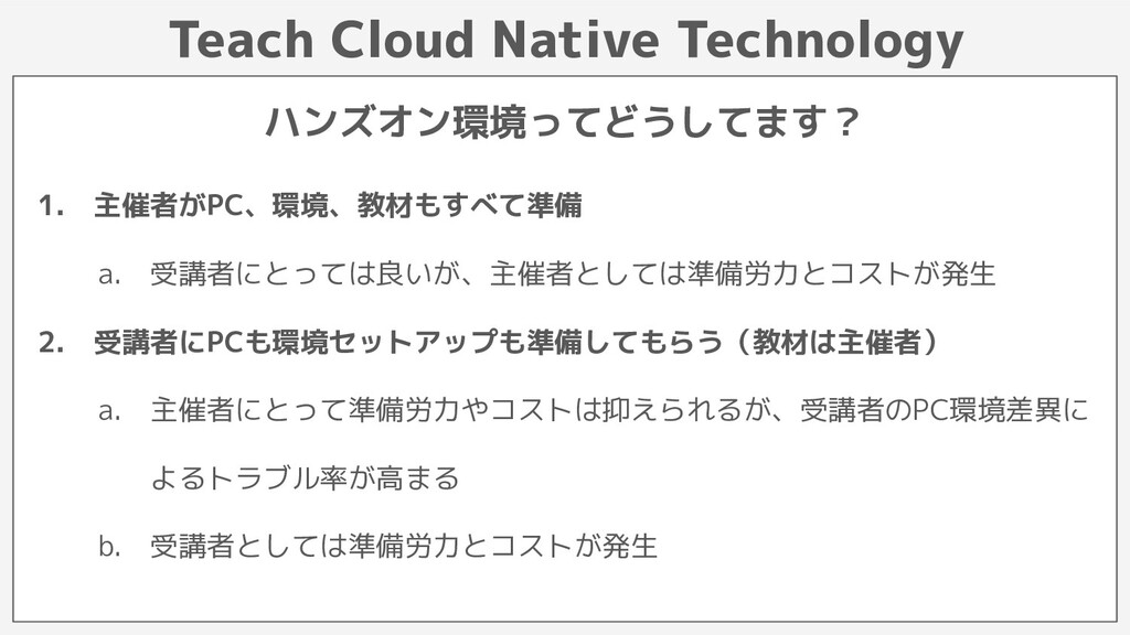 Teach Cloud Native Technology 1. 主催者がPC、環境、教材もす...