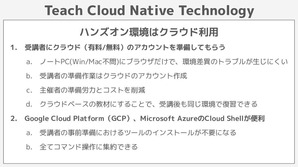 Teach Cloud Native Technology 1. 受講者にクラウド(有料/無料...