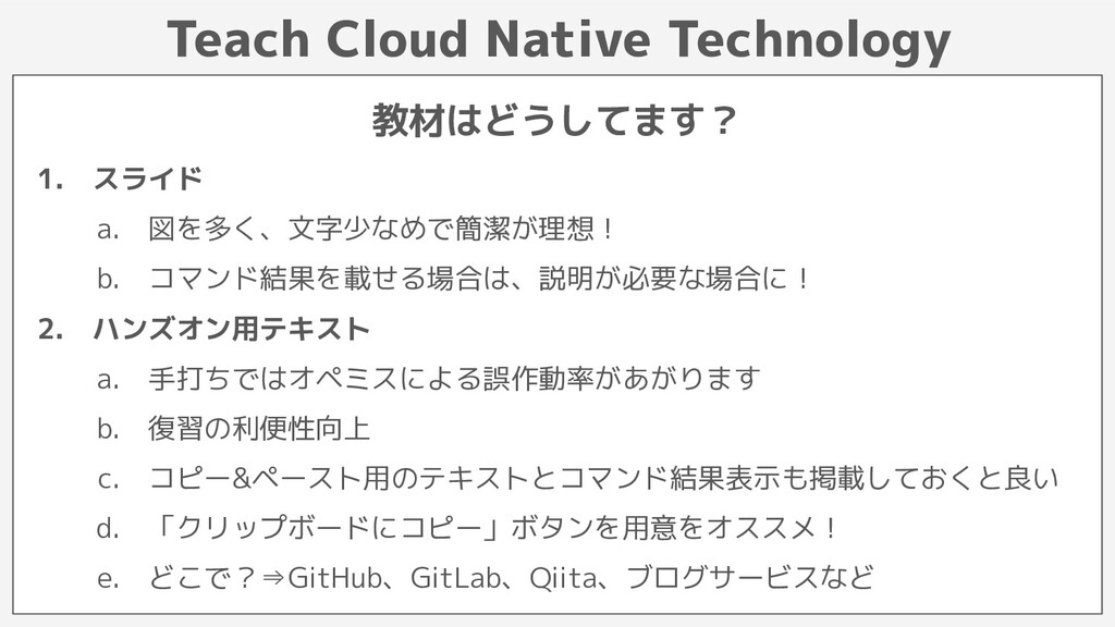 Teach Cloud Native Technology 1. スライド a. 図を多く、文...