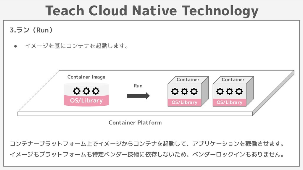 Teach Cloud Native Technology 3.ラン(Run) OS/Libr...
